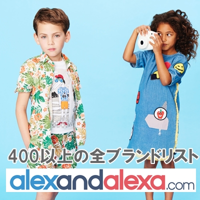alex-and-alexa-イギリス最大級のこども服専門ショップアレックスアンドアレクサ_海外ブランド子供服_個人輸入_海外通販_バーバリーチルドレン_burberry-children.png