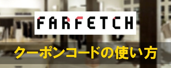 farfetch_couponcode_ファーフェッチクーポン_初回割引